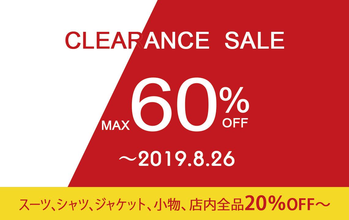 【MAX60%OFF】春夏物クリアランスセール開催のお知らせ