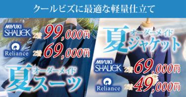 盛夏用スーツキャンペーン開始のお知らせ